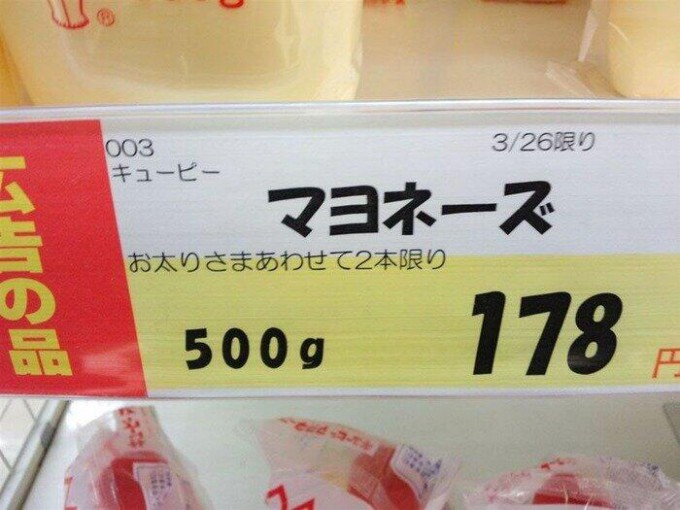 【面白画像】体格限定商品! スーパーの広告の品「キューピーマヨネーズ」が誤字のせいで、買う人を限定(笑)misswrite_0001