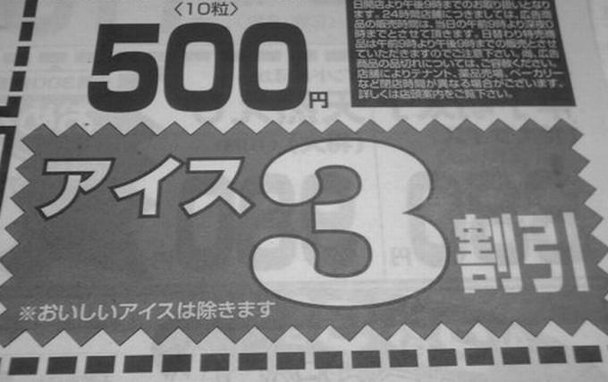 【面白画像】3割引! スーパーのチラシに「アイス3割引」と書いてあったけど、注釈読んだら違いました(笑)misswrite_0002