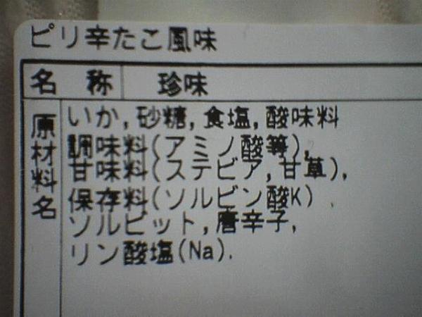 【面白画像】イカタコ! 珍味「ピリ辛たこ風味」の食べ物の原材料名を見たらビックリ(笑)misswrite_0006