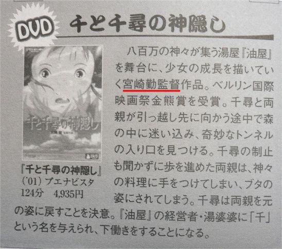 【誤字脱字・誤植おもしろ画像】雑誌『TV Bros.』8月4日号で紹介された『千と千尋の神隠し』DVDレビューの誤字に問題あり(笑)