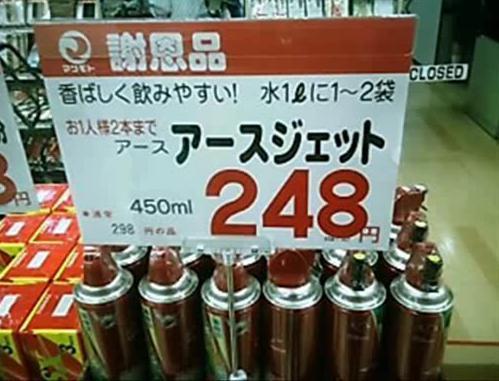 【スーパーのポップ誤字脱字・誤植おもしろ画像】香ばしく飲みやすい家庭用殺虫剤「アースジェット」(笑)