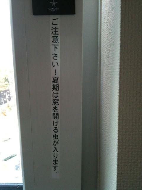 【夏の誤植張り紙おもしろ画像】「夏期は窓から虫が入ってきます」の注意書き、脱字のせいで新種の虫がいることに(笑)