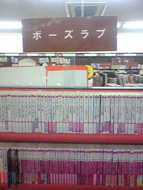 【面白画像】見てみたい! 書店の小説コーナー「ボーイズラブ」が脱字のせいで新ジャンル誕生(笑)misswrite_0011