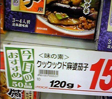 笑える料理? 味の素クックドゥの中華合わせ調味料「麻婆茄子」(笑)misswrite_0012