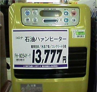 【誤字脱字・誤植おもしろ画像】コロナ「石油ファンヒーター」が誤字のせいで、さらに暖かそうな商品名に(笑)