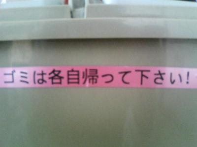【面白画像】もう! ゴミ箱に貼ってあるゴミ処理の注意書き、脱字でゴミに怒る(笑)misswrite_0015