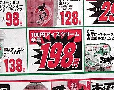 【スーパーの誤植チラシおもしろ画像】特売! スーパーの特売チラシで100円アイスクリームがなんと全品○○円(笑)misswrite_0016