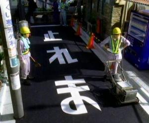 【面白画像】盲点! 一時停止の道路標識「止まれ」を工事中には気付かない誤字(笑)misswrite_0018
