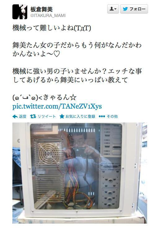 面白画像 なにやってるの? 「パソコンの事が分からないから教えてきゃるん☆」とツイートしたおじさん(笑)【面白画像】netsns_0000