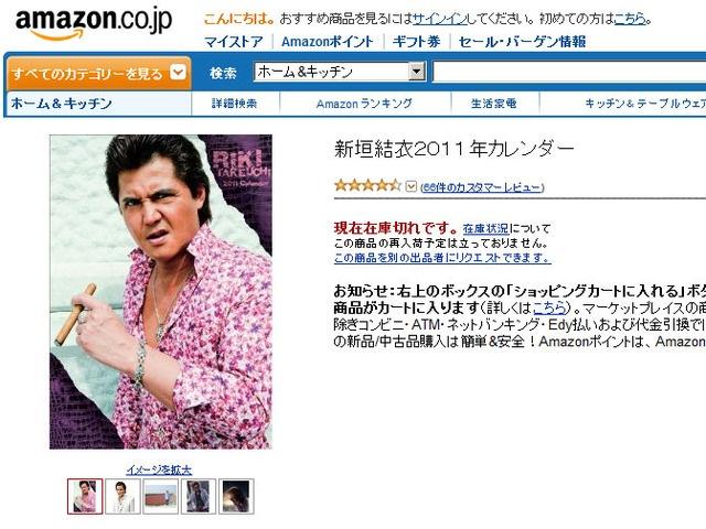 【誤字脱字・誤植おもしろ画像】Amazonで販売されていた「新垣結衣 2011年 カレンダー」が漢っぽい(笑)