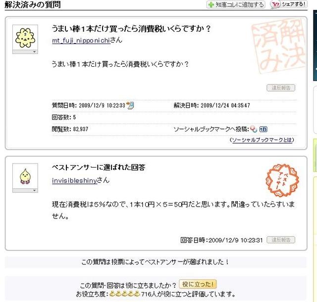 【Yahoo!知恵袋おもしろ画像】「Yahoo!知恵袋」の珍解答! 「うまい棒1本だけ買ったら消費税いくらですか?」(笑)netsns_0004
