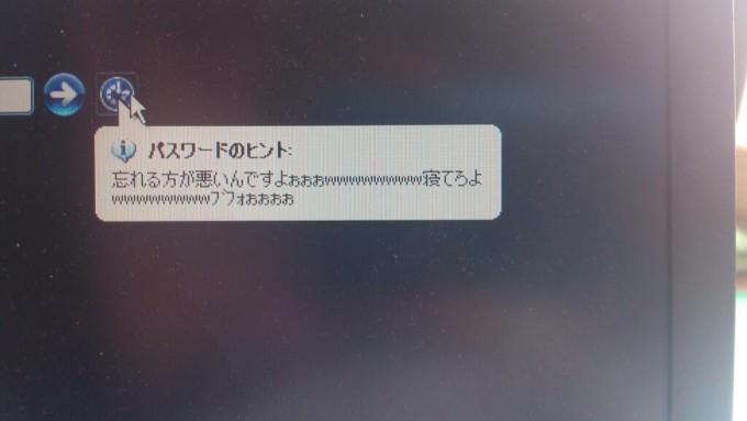 面白画像 ヒント!? パスワードを忘れてパスワードのヒントを見た瞬間、過去の自分を恨んだ(笑)netsns_0008
