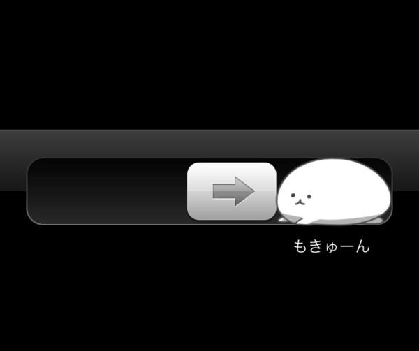 面白画像 もきゅーん! iPhoneのロック解除を邪魔する謎のキャラがかわいすぎます(笑)netsns_0010