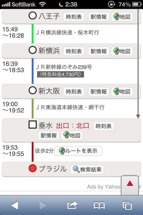 面白画像 驚愕! アプリ「Yahoo!乗換案内」で、JR神戸線の垂水駅から徒歩2分でブラジルに行ける事が判明(笑)netsns_0011