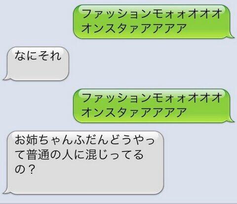 面白画像 この人大丈夫? おかしな姉からの意味不明なメッセージ(笑)netsns_0013