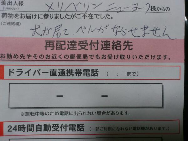 面白画像 日本郵便の不在届に書いてあった、配達できなかった理由に同情(笑)read_0001