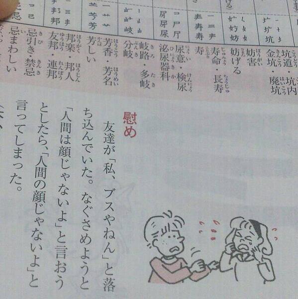 面白画像 国語の教科書に載っていた「慰め」の例文が慰めになっていません(笑)read_0003