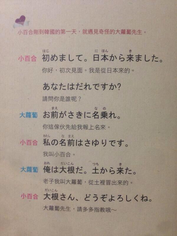 面白画像 中国の日本語教科書の登場人物「小百合さんと大蘿蔔」のやりとり(笑)read_0004