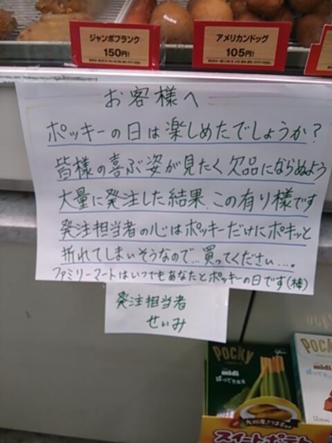 面白画像 木更津駅のファミマ店員せいみ、ポッキーの日にポッキーを大量発注(笑)read_0005