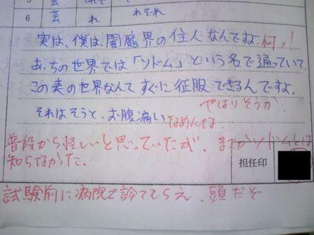 面白画像 先生に提出する一日の日記での、生徒と先生のやりとりが面白い(笑)read_0010