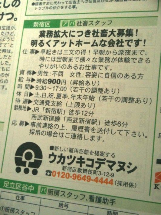 面白画像 求人雑誌に出ていた会社名「ウカツキコデマヌシ」が募集した「社畜スタッフ」(笑)read_0013