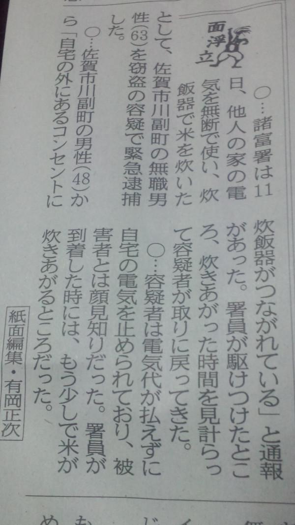意外すぎる窃盗! 佐賀市で無職の男性が米を炊くために電気を盗んで逮捕(笑)