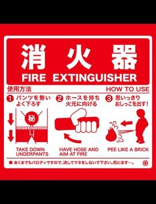 面白画像 男性にしか使えない消火器(笑)read_0016
