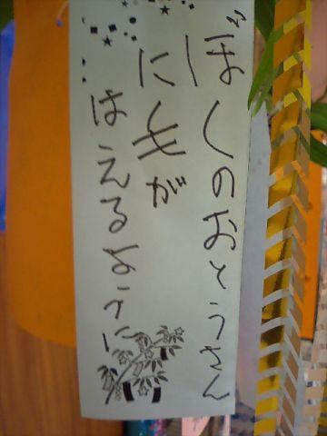 面白画像 七夕の短冊に書かれた子どものお願い事に、お父さん涙目(笑)read_0017