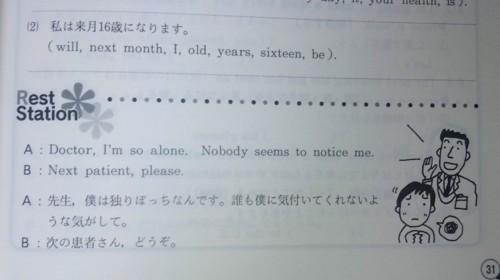 空気! 英語教科書に載っていた医師と患者のおかしな例文に悲しくなってくる(笑)