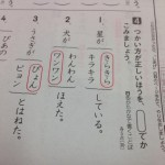 教科書の落書き挿絵例文、チラシ張り紙の誤字誤植面白画像まとめ【1】