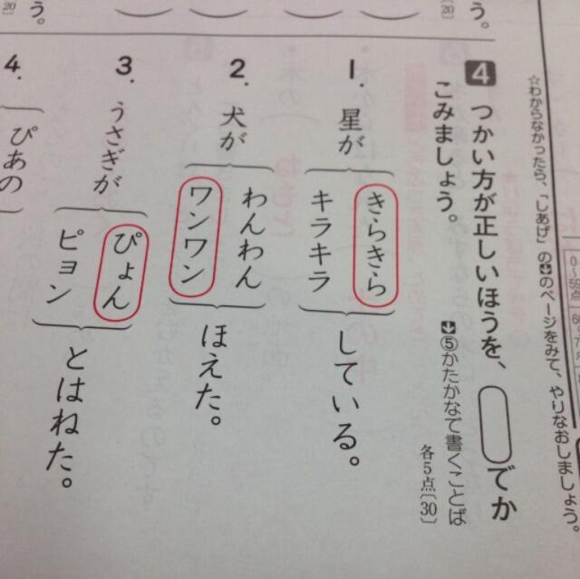 面白画像 小学二年生の国語のテスト問題が超難問すぎて、大人でも解けません(笑)read_0021