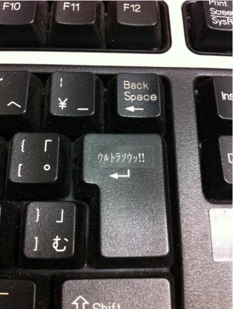 面白画像 B'z愛用? キーボードに気合の入るシール「ウルトラソウッ!!」(笑)syame_0000