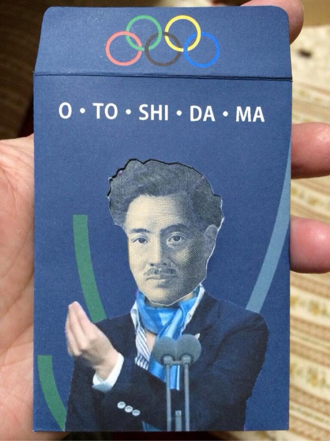 お正月おもしろ画像 おもてなし! 滝川クリステルが行った2020年オリンピック開催地を決める際のプレゼンをモチーフにしたポチ袋(笑)syame_0012