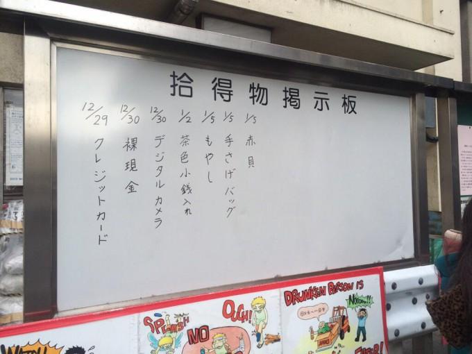 【看板おもしろ画像】年末年始の築地市場の拾得物掲示板に書かれた落し物(笑)syame_0013