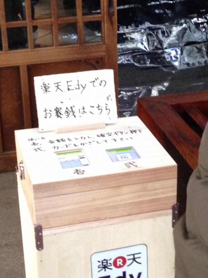 お正月おもしろ画像 電子マネーがここまで到来! 東京都港区にある愛宕神社、「Edy」でお賽銭が可能(笑)syame_0015