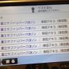 不思議なカラオケ履歴! カラオケで履歴を見たら大量の『富士サファリパークCMソング』(笑)