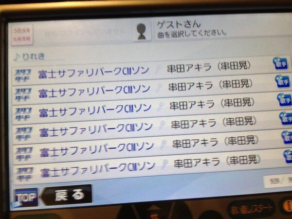 面白画像 不思議なカラオケ履歴! カラオケで履歴を見たら大量の『富士サファリパークCMソング』(笑)syame_0016