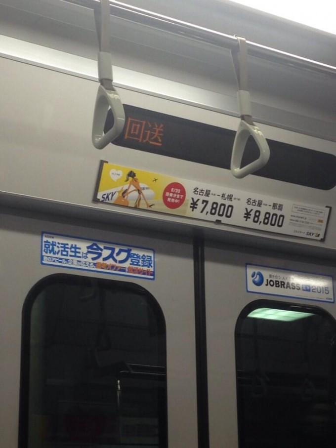 面白画像 背筋が凍る!電車内の電光掲示板に表示された次の駅が「回送」(笑)syame_0017