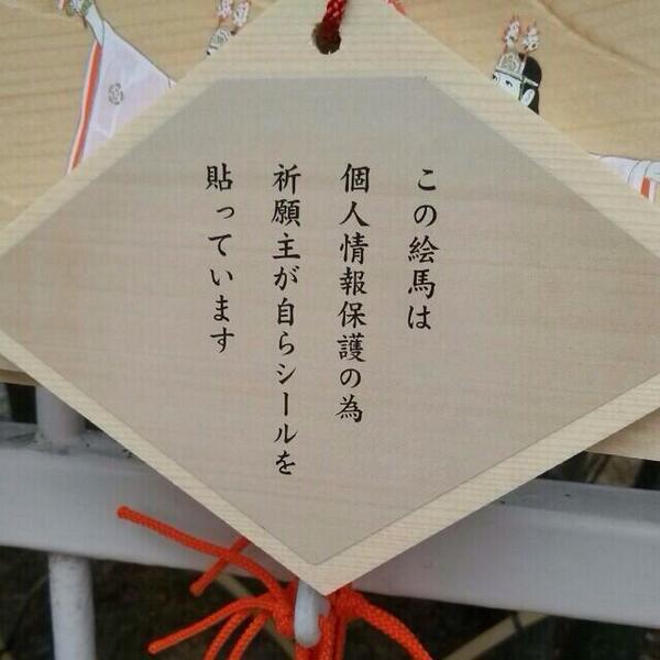 お正月おもしろ画像 過剰過ぎ? 神社の絵馬に個人情報保護シールが貼られています(笑)syame_0018