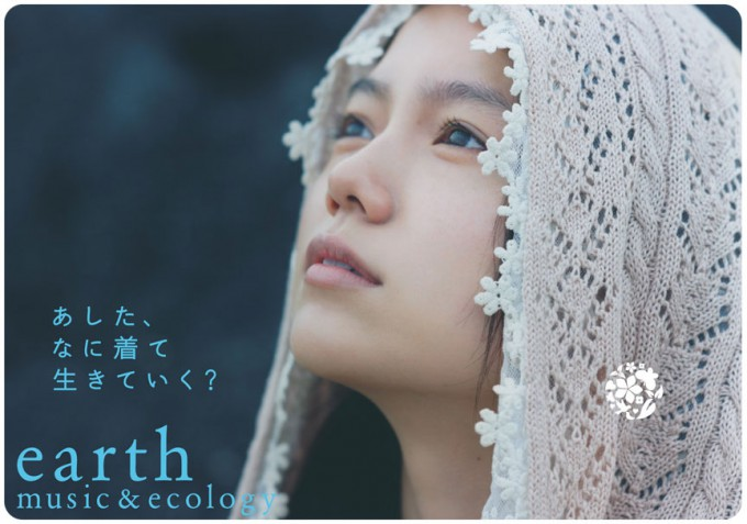 [earth music&ecology]talent_0015_01