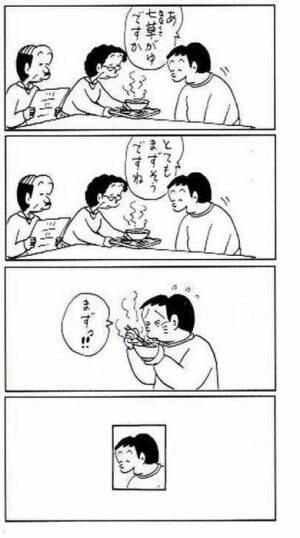 お正月おもしろ画像 タケオおじさん、七草がゆを食べてお亡くなりに(笑)animanga_0021