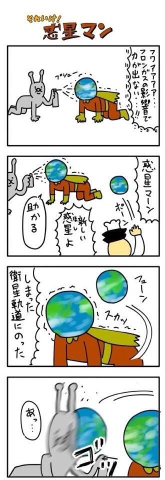 面白画像 『それいけ!惑星マン』(笑)animanga_0026
