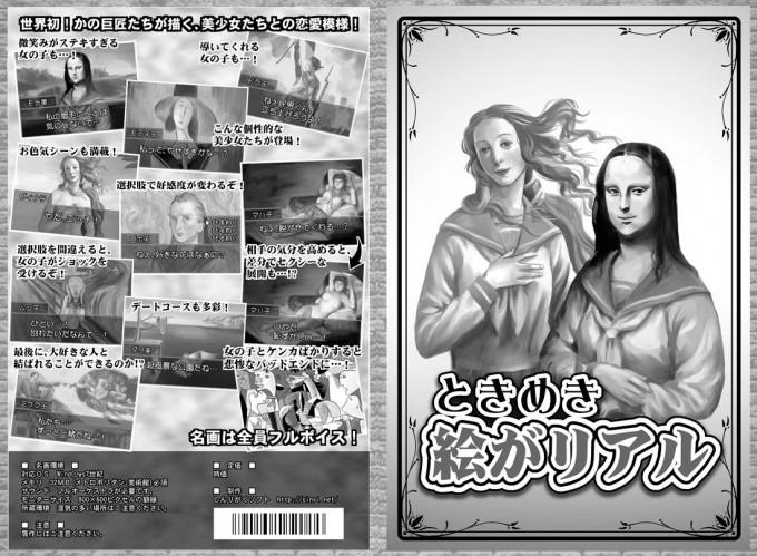 面白画像 美少女恋愛ゲーム『ときめきメモリアル』のパロディ版『ときめき絵がリアル』(笑)animanga_0027
