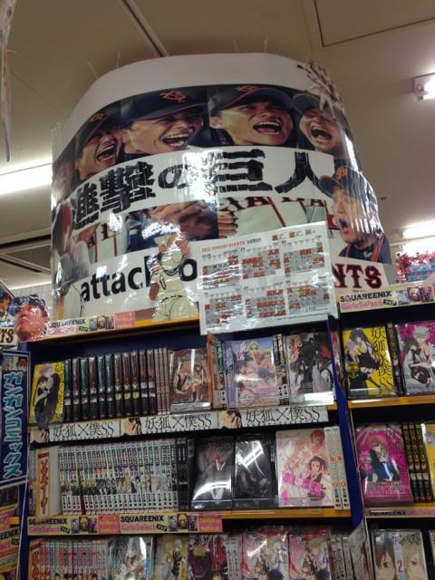 面白画像 アニメイト熊本店の『進撃の巨人』が違う「巨人」(笑)animanga_0028