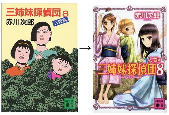 面白画像 赤川次郎小説『三姉妹探偵団8 人質篇』表紙の今昔(笑)animanga_0030