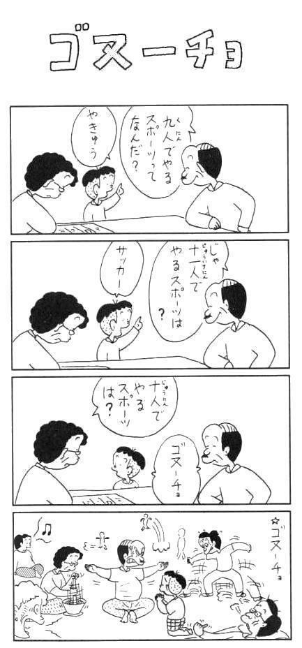 面白画像 10人でやる新スポーツ、その名も『ゴヌーチョ』animanga_0033