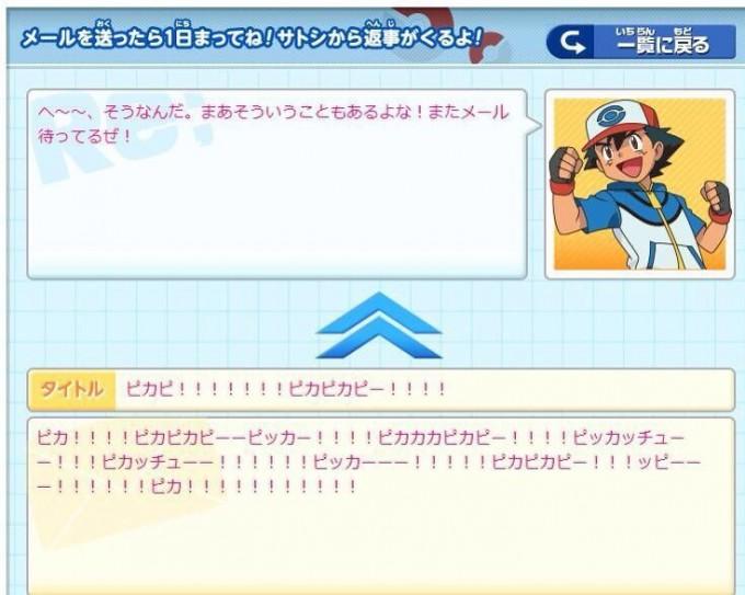 面白画像 『ポケモン』の「夏休み限定 サトシにメールをしよう!」でピカチュウ風にメッセージを送ったら(笑)animanga_0038