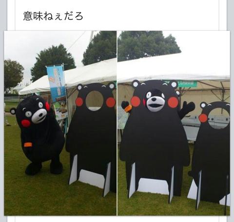 面白画像 熊本県PRキャラ『くまモン』、顔出しパネルから顔出し(笑)chara_0000