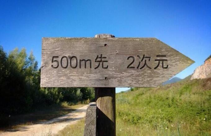 面白画像 旅の途中に見つけた看板(笑)foreign_0007