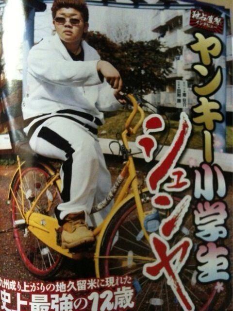 面白画像 史上最強の12歳! 九州成り上がりの地「久留米」に現れたヤンキー小学生「シュンヤ」(笑)kids_0004
